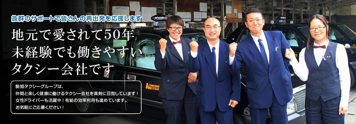 駒姫タクシーグループは未経験でも働きやすい大阪のタクシー会社です