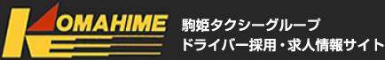 駒姫タクシー|大阪のタクシー会社